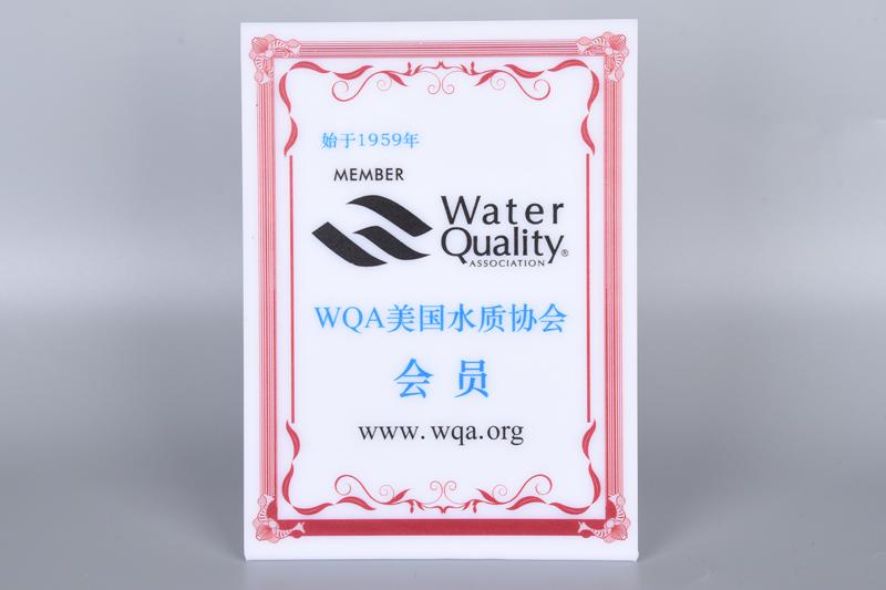 WQA认证证书